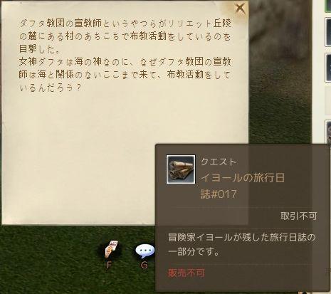 iyo-ru017.jpg
