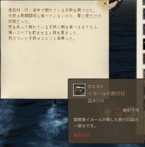 iyo-ru018.jpg