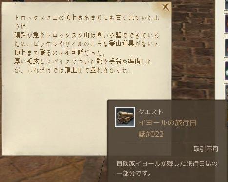 iyo-ru022.jpg