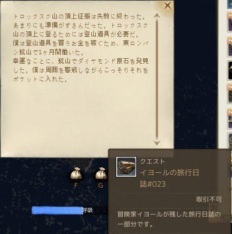 iyo-ru023.jpg