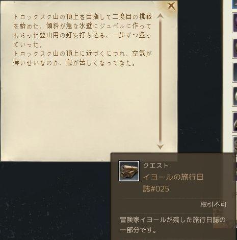 iyo-ru025.jpg
