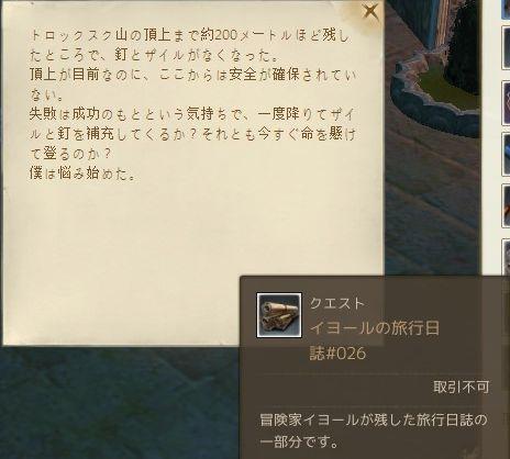 iyo-ru026.jpg