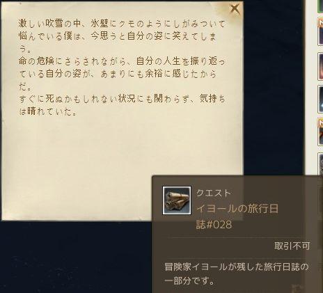 iyo-ru028.jpg