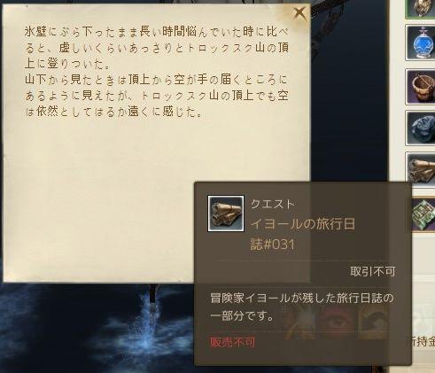iyo-ru031.jpg