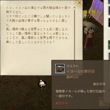 iyo-ru032.jpg