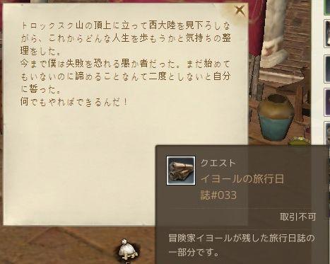 iyo-ru033.jpg