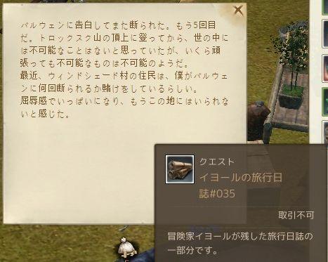 iyo-ru035.jpg