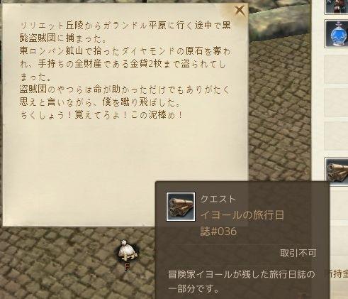 iyo-ru036.jpg