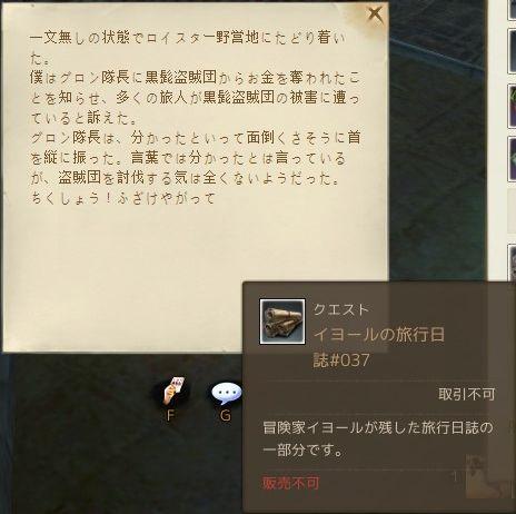 iyo-ru037.jpg
