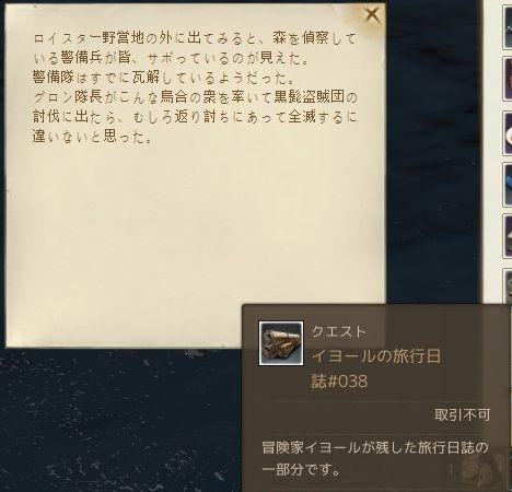 iyo-ru038.jpg