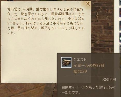 iyo-ru039.jpg