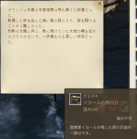 iyo-ru040.jpg