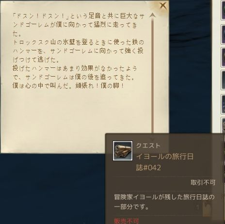 iyo-ru042.jpg