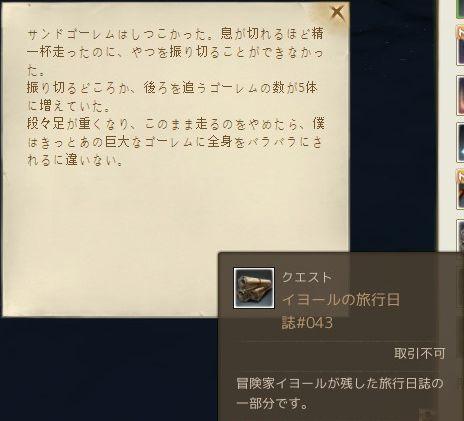 iyo-ru043.jpg