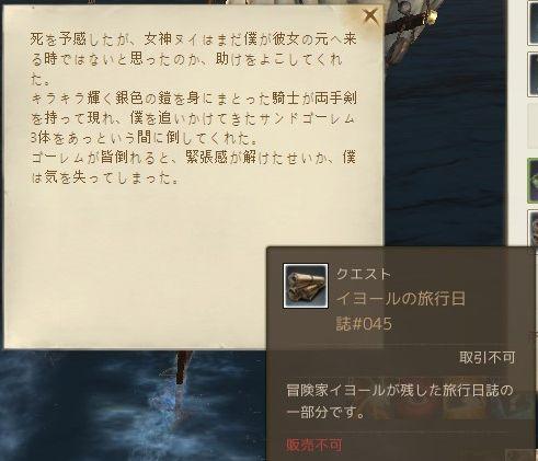 iyo-ru045.jpg