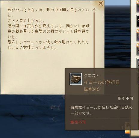 iyo-ru046.jpg