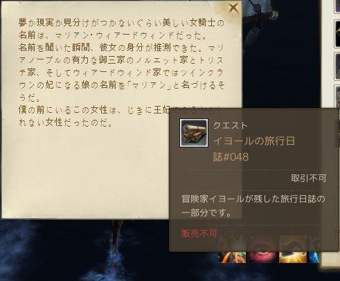 iyo-ru048.jpg