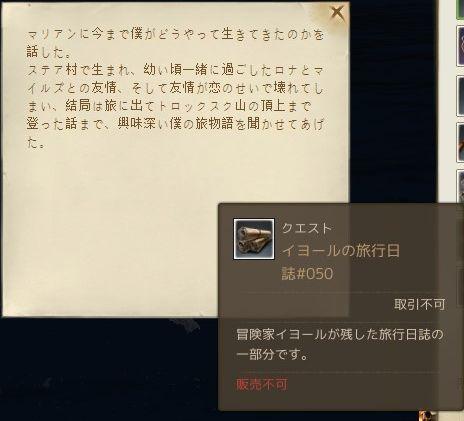 iyo-ru050.jpg