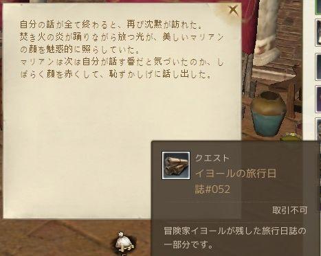 iyo-ru052.jpg
