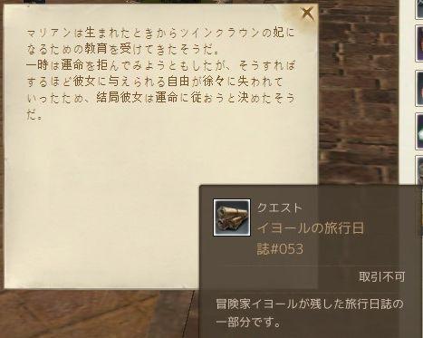 iyo-ru053.jpg