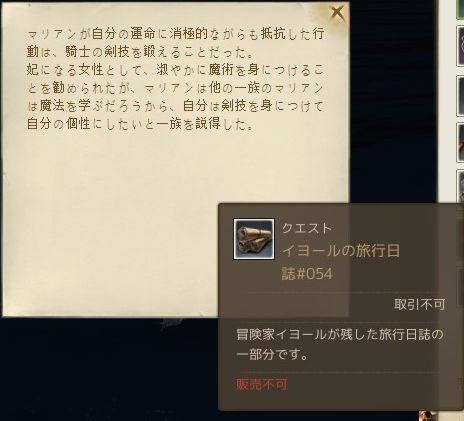 iyo-ru054.jpg