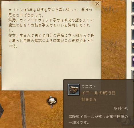 iyo-ru055.jpg