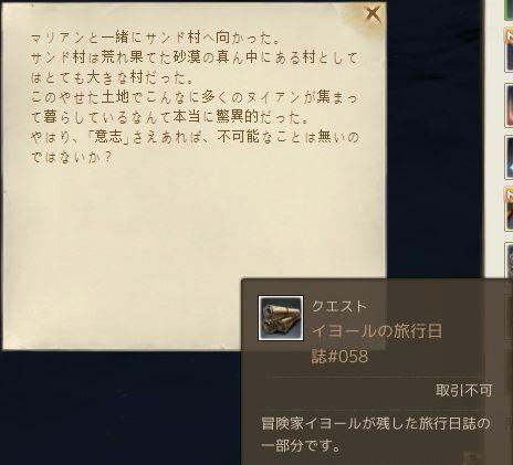 iyo-ru058.jpg