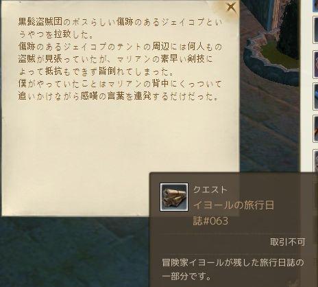 iyo-ru063.jpg