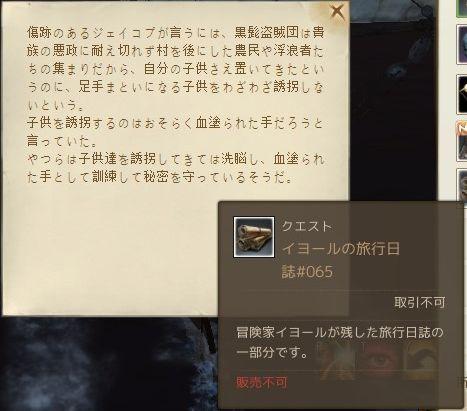 iyo-ru065.jpg