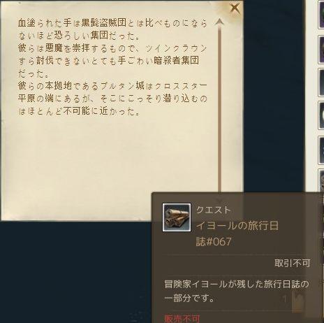 iyo-ru067.jpg