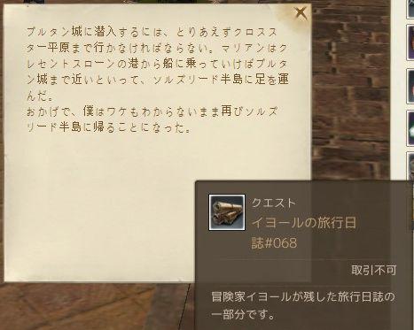 iyo-ru068.jpg