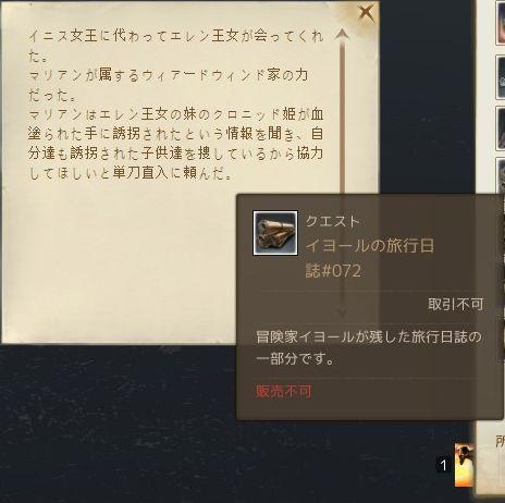 iyo-ru072.jpg