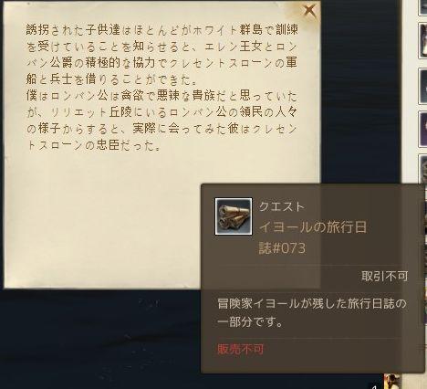 iyo-ru073.jpg