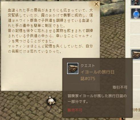 iyo-ru075.jpg
