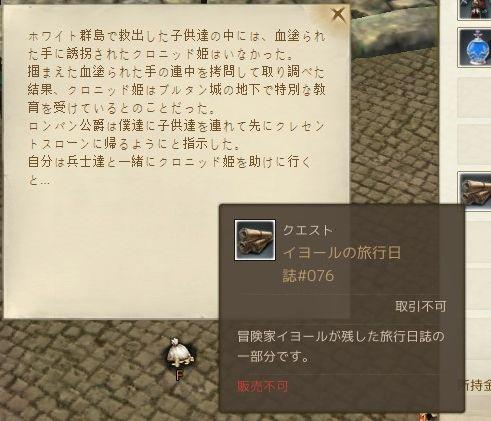 iyo-ru076.jpg