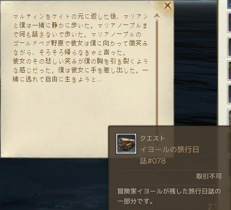 iyo-ru078.jpg