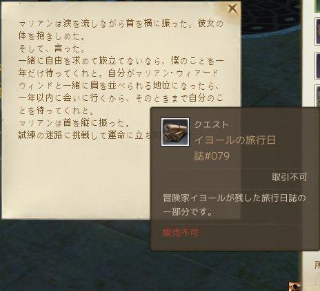 iyo-ru079.jpg