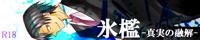 氷檻〜真実の融解〜さん