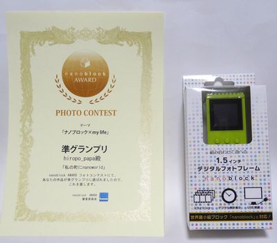 フォトコン準グランプリ副賞A