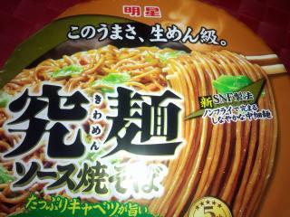 究麺ソース焼そば1-2