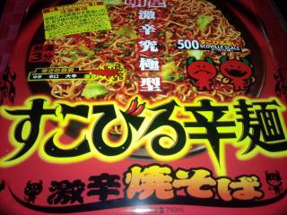 すこびる辛麺1-2