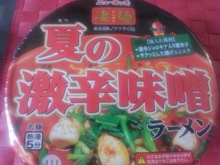 夏の激辛味噌ラーメン1-2