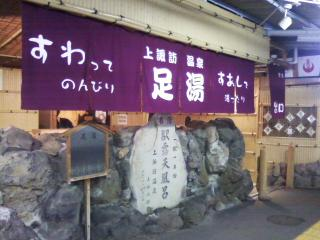 上諏訪駅にて