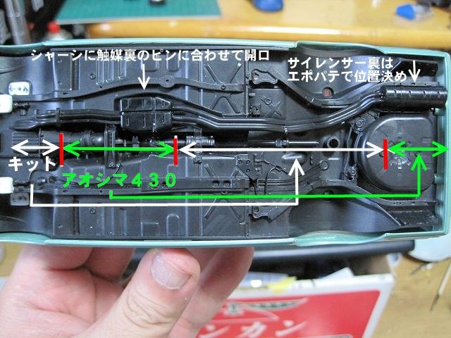 フジミ 230 ローレル