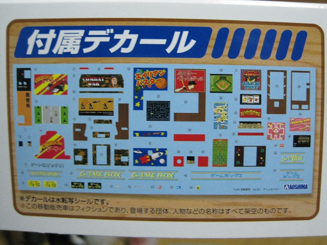 ゲームキャリィ(移動販売車№1ゲームセンター)