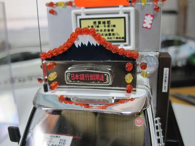 アオシマ移動販売 ゲームセンター キャリイ