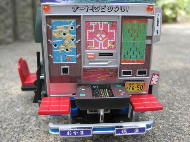 アオシマ 移動販売 ゲームセンター ゲームキャリイ