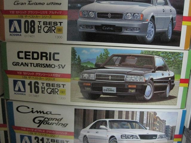 アオシマ Y31 グランツ ベストカー