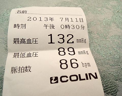 7月11日 血圧