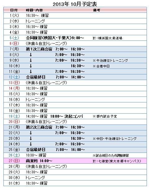 201310スケジュール